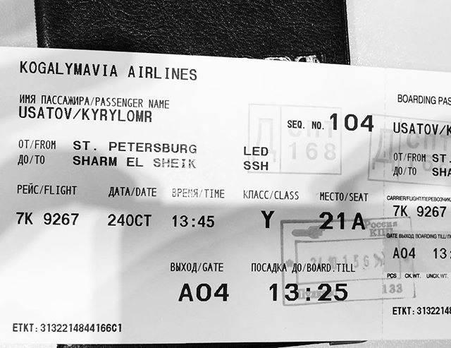 Есть ли еще билеты на самолет в египет купить авиабилет в ереван из минвод