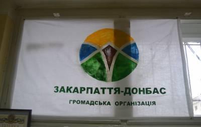 переседленцы_Ужгород