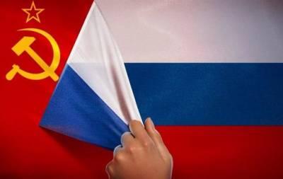 Россия-СССР