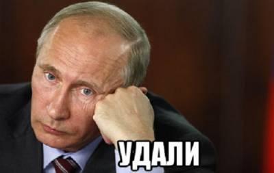 Путин удали