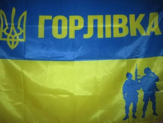 Горловка - это Украина