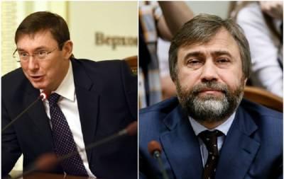 Луценко и Новинский