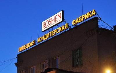 Рошен Липецк