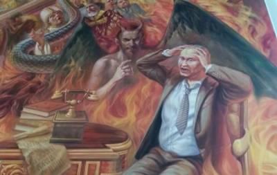 Путин в аду