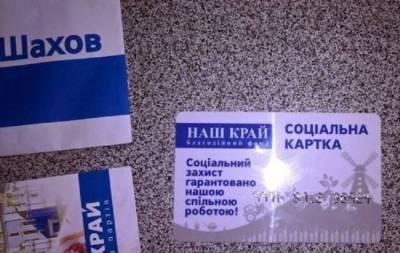 Выборы на Луганщине, подкуп