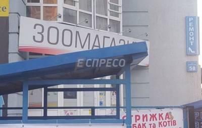 киев магазин