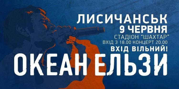 «Океан Ельзи» приедет наДонбасс сбесплатным концертом